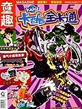 童趣卡酷全卡通精选集4:变身英雄(2011年)