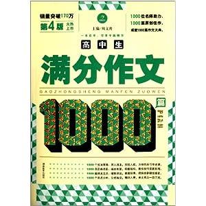 抄报满分高中生作文图书1000篇/周文涛-作文手高中生春节开心图片