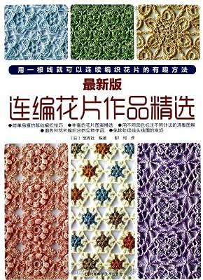 最新版连编花片作品精选.pdf