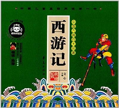 中国儿童基础阅读第一书:西游记.pdf