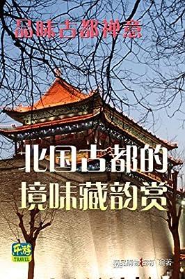 禅意中国—品味古都禅意.pdf