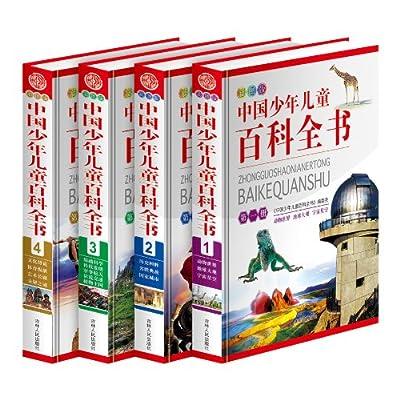中国少年儿童百科全书.pdf