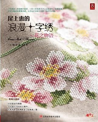 尾上惠的浪漫十字绣:花之物语.pdf