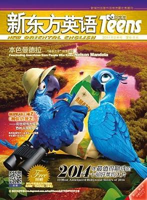《新东方英语》 中学生 2014年2月号.pdf
