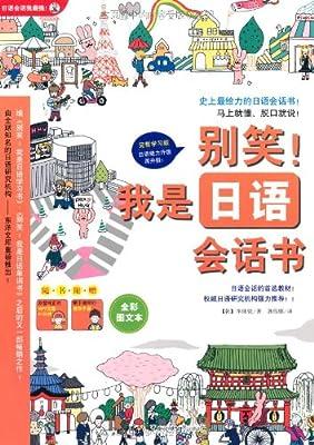 别笑!我是日语会话书.pdf