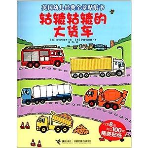 英国幼儿经典全景贴纸书 轱辘轱辘的大货车 萨姆 塔普林高清图片