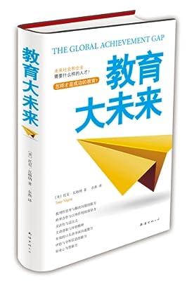 教育大未来.pdf
