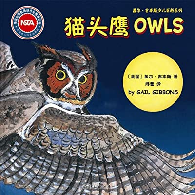 盖尔·吉本斯少儿百科系列:猫头鹰.pdf
