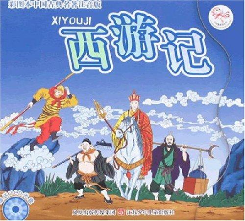 西游记(彩图本中国古典名著注音版)(附光盘1张)图片图片