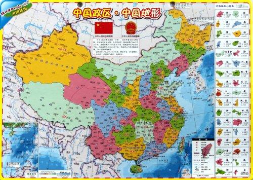 磁力中国拼图(学生版mini书包)