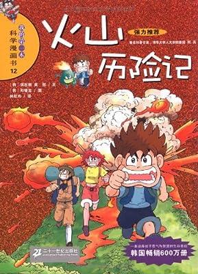 火山历险记.pdf