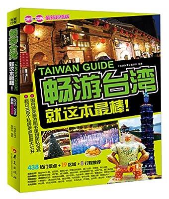 畅游台湾.pdf