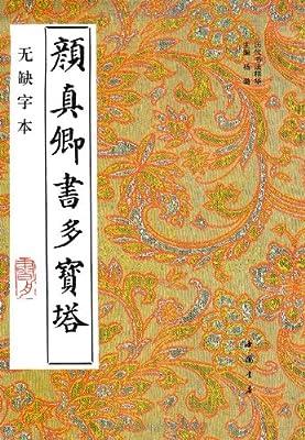 颜真卿书多宝塔.pdf