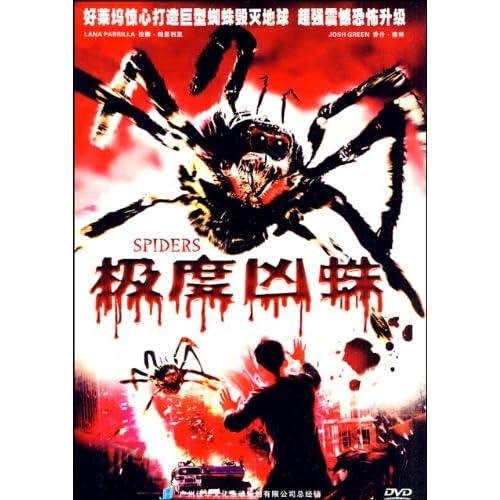 极度凶蛛(dvd简装版)图片