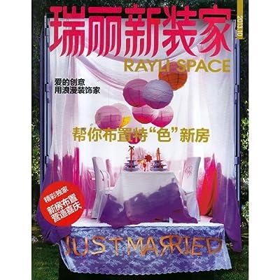 """瑞丽新装家杂志2013年10月 帮你布置特""""色""""新房.pdf"""