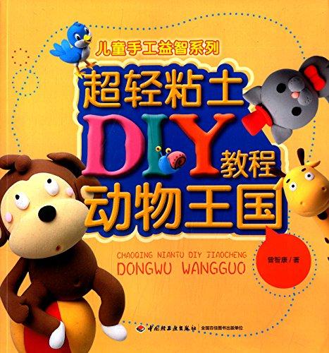 儿童手工益智系列·超轻粘土diy教程:动物王国