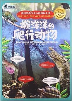 《英国经典少儿百科知识全书:懒洋洋的爬行ag游戏直营网|平台》