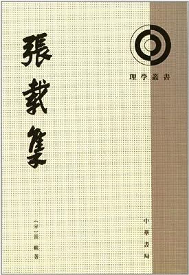 理学丛书:张载集.pdf