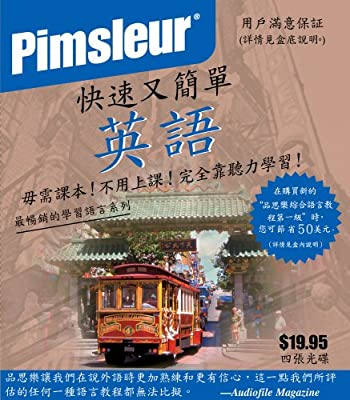 Pimsleur English for Chinese  Speakers.pdf