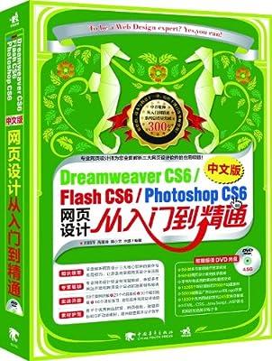 Dreamweaver CS6/Flash CS6/Photoshop CS6中文版网页设计从入门到精通.pdf