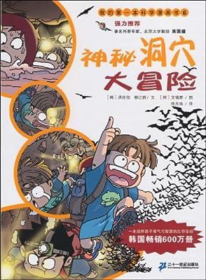 神秘洞穴大冒险.pdf