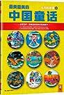 最美最美的中国童话:5月的故事.pdf