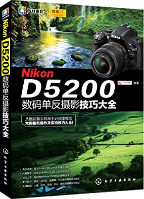 Nikon D5200 数码单反摄影技巧大全.pdf