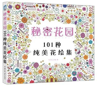 秘密花园:101种纯美绘集.pdf