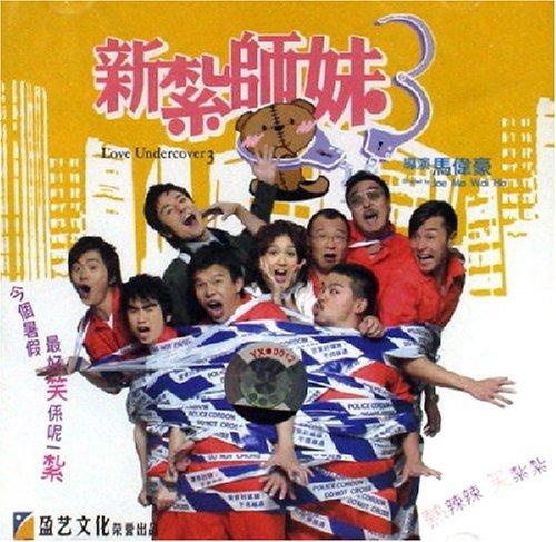 新扎师妹3 2VCD