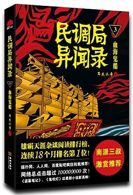 民调局异闻录3:血海鬼船.pdf
