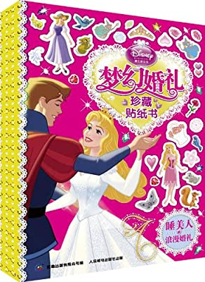 睡美人的浪漫婚礼/迪士尼公主梦幻婚礼珍藏贴纸书.pdf