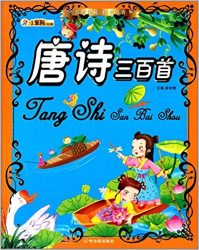 传世珍藏 经典书香:唐诗三百首图片