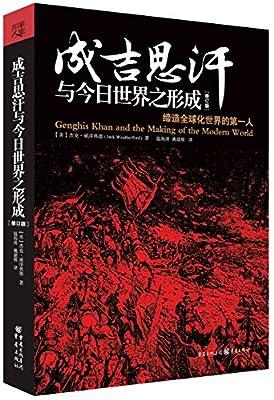 成吉思汗与今日世界之形成.pdf
