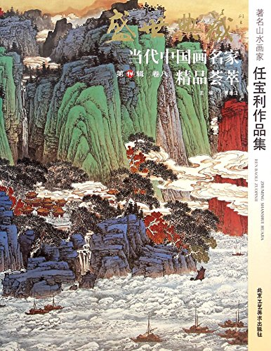 盛世典藏当代中国画名家精品荟萃:著名山水画家任宝利