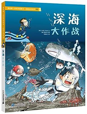 我的第一本科学漫画书•绝境生存系列32:深海大作战.pdf