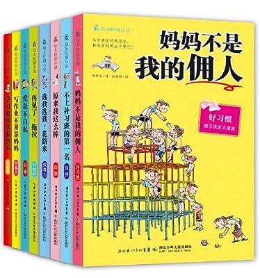 最励志校园小说第1辑+第2辑.pdf