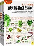 高血压饮食调养速查轻图典+食物相克相宜速查轻图典(套装共2册)-图片