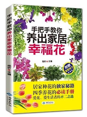 手把手教你养出家居幸福花.pdf