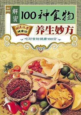 解密100种食物养生妙方.pdf