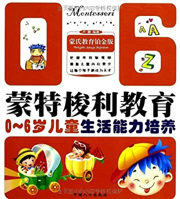 蒙特梭利教育丛书:0-6岁儿童生活能力培养.pdf