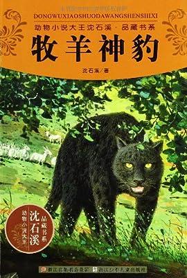 动物小说大王沈石溪品藏书系:牧羊神豹.pdf