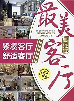 最美客厅典藏集:紧凑客厅,舒适客厅.pdf