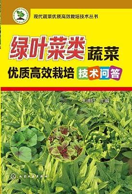 现代蔬菜优质高效栽培技术丛书--绿叶菜类蔬菜优质高效栽培技术问答.pdf