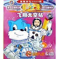 蓝猫淘气3000问航天动漫系列:飞翔太空站