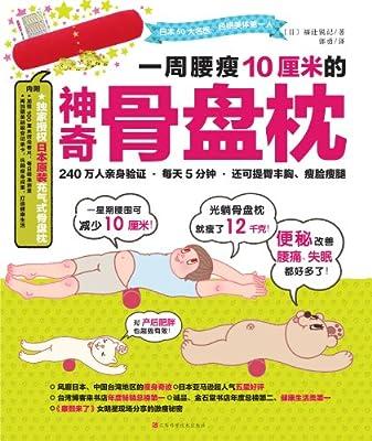 一周腰瘦10厘米的神奇骨盘枕.pdf