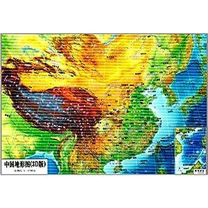 《中国地形图(3d版)》