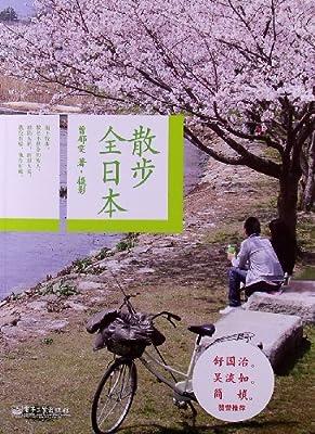 散步全日本.pdf