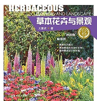 植物与景观丛书:草本花卉与景观.pdf