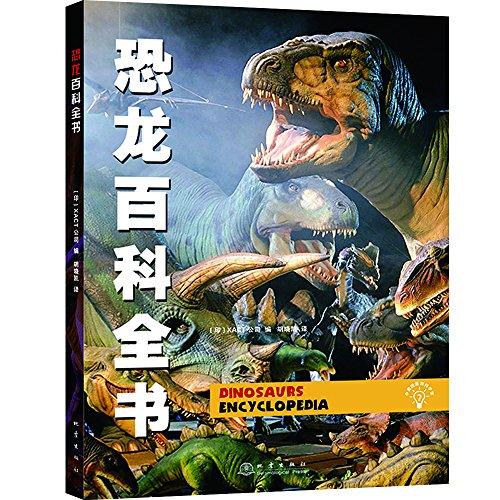 小爱因斯坦科学馆:恐龙百科全书图片/大图欣赏 - 智购图片