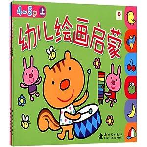 幼儿绘画启蒙(4-5岁下)(博库)